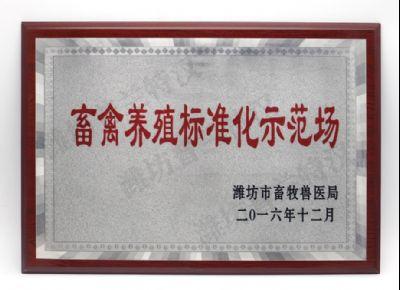 點(dian)擊查看詳細信息<br>標題︰市級(ji)畜禽養(yang)殖標準化示範場 閱讀次數︰792