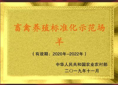 點(dian)擊查看詳細信息<br>標題︰國家級(ji)養(yang)殖示範場-羊(yang) 閱讀次數︰948